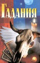 обложка книги Гадания на рунах