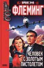 обложка книги Человек с золотым пистолетом