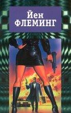 обложка книги Шпион, который любил меня