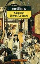обложка книги Джон Стейнбек | «Квартал Тортилья-Флэт»