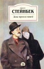 обложка книги Джон Стейнбек | «Зима тревоги нашей»