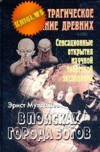 обложка книги Трагическое послание древних