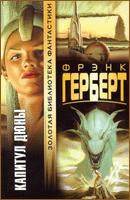 обложка книги Капитул Дюны