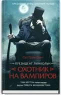 обложка книги Президент Линкольн: охотник на вампиров