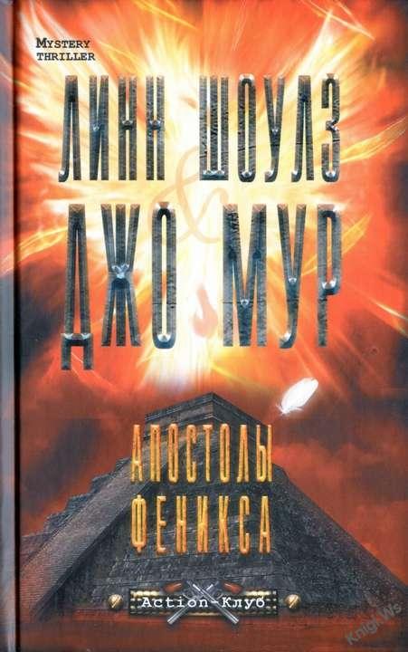 обложка книги Апостолы Феникса