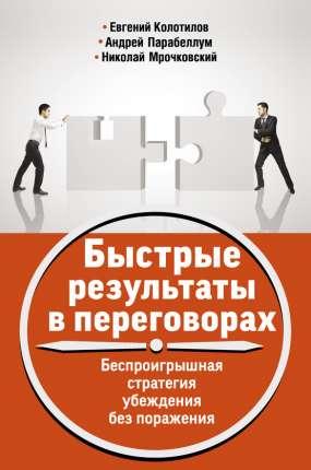 обложка книги Быстрые результаты в переговорах. Беспроигрышная стратегия убеждения без поражения