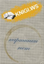 обложка книги Иван Шмелёв | «Неупиваемая чаша»